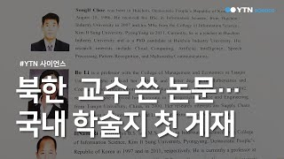 北 교수 쓴 논문…국내 학술지 첫 게재  YTN 사이언…
