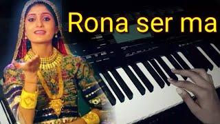 Rona Ser Ma Re Song | Geeta Rabari new song 2017 | ( Hardik Bhoi )