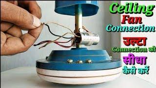 Ceiling Fan Connection // उल्टा Connection को सीधा कैसे करें