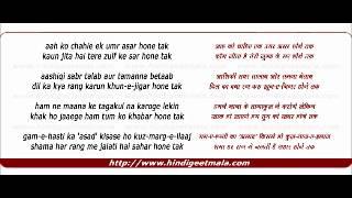 Aah ko Chahiye Ek Umr Asar Hone Tak (Female) (Classic)