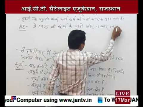 """Rajasthan ICT Satellite Education Science Class-9th""""Celestial body""""17 Mar 2017-18 Lecture-71"""