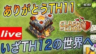 【 Clash of Clans from Japan】世界最速でTH12へ アップデート後を楽しもう♫