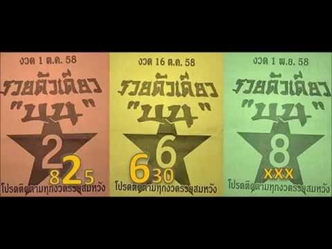 เลขเด็ด 1/11/58 รวยตัวเดียว หวย งวดวันที่ 1 พฤศจิกายน 2558