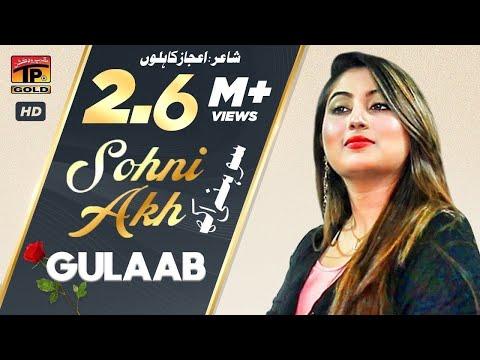 Sohni Akh Wala Dhola | Gulaab Song | Latest Saraiki & Punjabi Song 2019