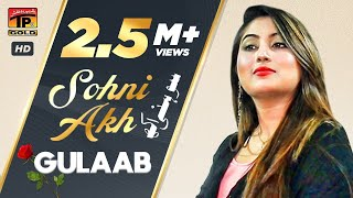 Sohni Akh Wala Dhola | Gulaab Song | Latest Saraiki & Punjabi Song 2019