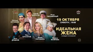 """Комедия """"Идеальная Жена"""" на Кипре (15 с)"""