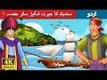 سندھ آباد کشتی بان | Sindbad the Sailor (Part 1) in Urdu | Urdu Story | Urdu Fairy Tales