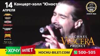 Michael Vescera, 14 апреля, Николаев,