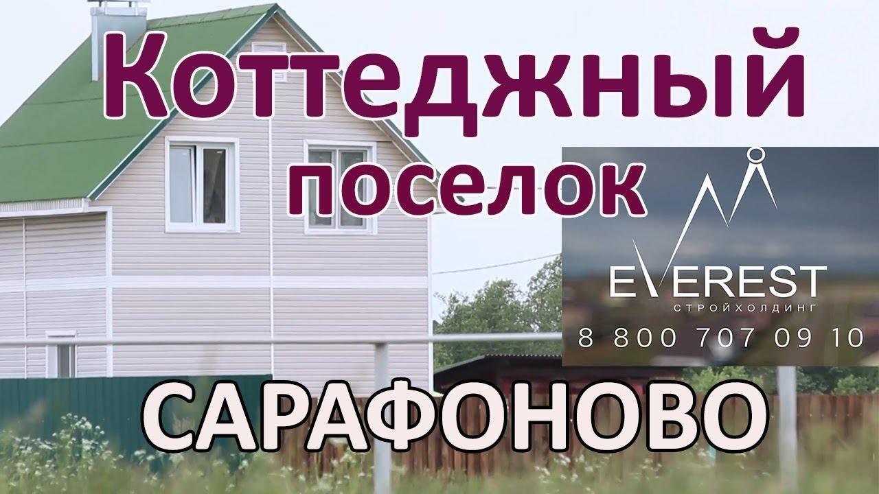 Коттеджный поселок САРАФОНОВО - YouTube