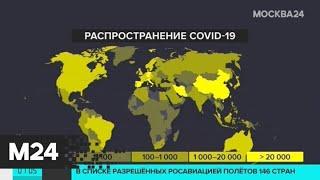 В Москве выявили еще 54 случая заражения коронавирусом - Москва 24