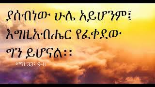 እንዳሰብነው አይሆንም ዲ/ን አሸናፊ መኮንን  Endasebnew ayhonem Deacon Ashenafi Mekonnen