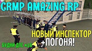 CRMP Amazing RolePlay - БУДНИ ДПС [№16] НОВЫЙ ИНСПЕКТОР +ПОГОНЯ!#540