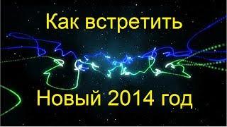 видео Как и в чем встретить новый год 2014