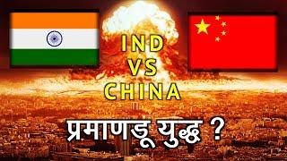 क्या हो सकता है भारत और चीन में परमाणु युद्ध?    India China standoff   Sino-Indian border dispute