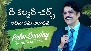Telugu Service - The Calvary Church | 14-04-2019 | Dr Jayapaul