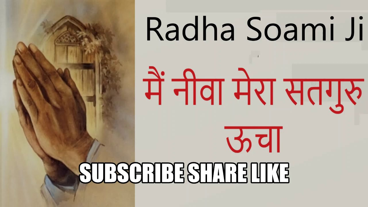 Download Main neeva mera satguru uucha Radha Soami shabad Radha soami question answer RSSB