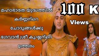 Mahabharatham Malayalam Serial Lord Krishna Morals | Motivational Quotes | Sree Krishna And Karnan