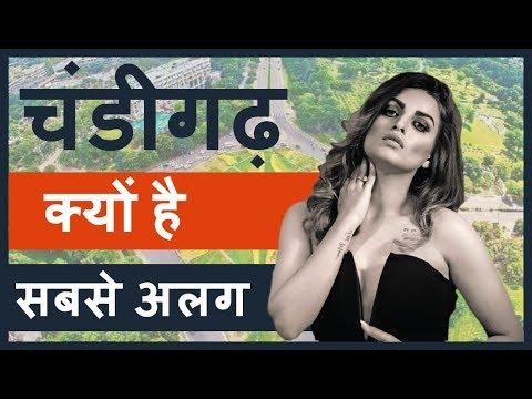 चंडीगढ़ क्यों है  सबसे अलग | Amazing Facts About Chandigarh In Hindi