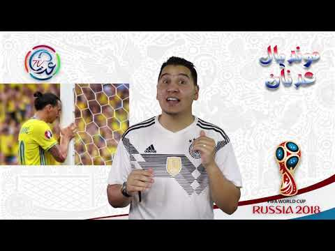 قطعاً هذا مصير ألمانيا في كأس العالم 2018 ... قراءة في المجموعة السادسة