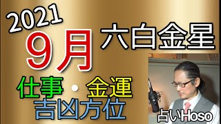 9月の仕事・金運【六白金星】2021【九星気学 占い】吉凶方位 運勢