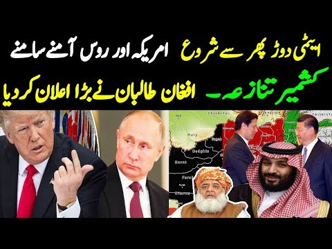 ALIF NAMA Latest Headlines |Afghanistan big announcement  | America and Russia atomic competition