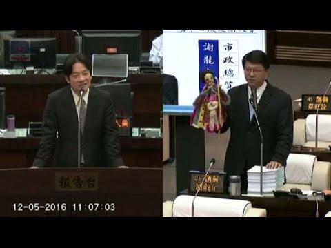 台南市議會 20161205 賴清德 謝龍介 秘雕 布袋戲 市政總質詢  DAY 11/22  【議會演哪齣?】
