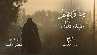 عبد فلك - جاوينهم / النسخة الاصلية Abd falak 2018
