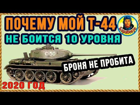 Урок: Т-44 ТАНКОВАНИЕ (не для новичков) в ближних перестрелках. Инструкция на Т 44 Т44 Wot
