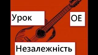 """Видеоурок: Океан Эльзы """"Незалежність"""""""