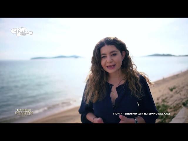 ΓΙΟΡΤΗ ΤΣΙΠΟΥΡΟΥ 2019 - ΚΡΥΜΜΕΝΟΙ ΘΗΣΑΥΡΟΙ