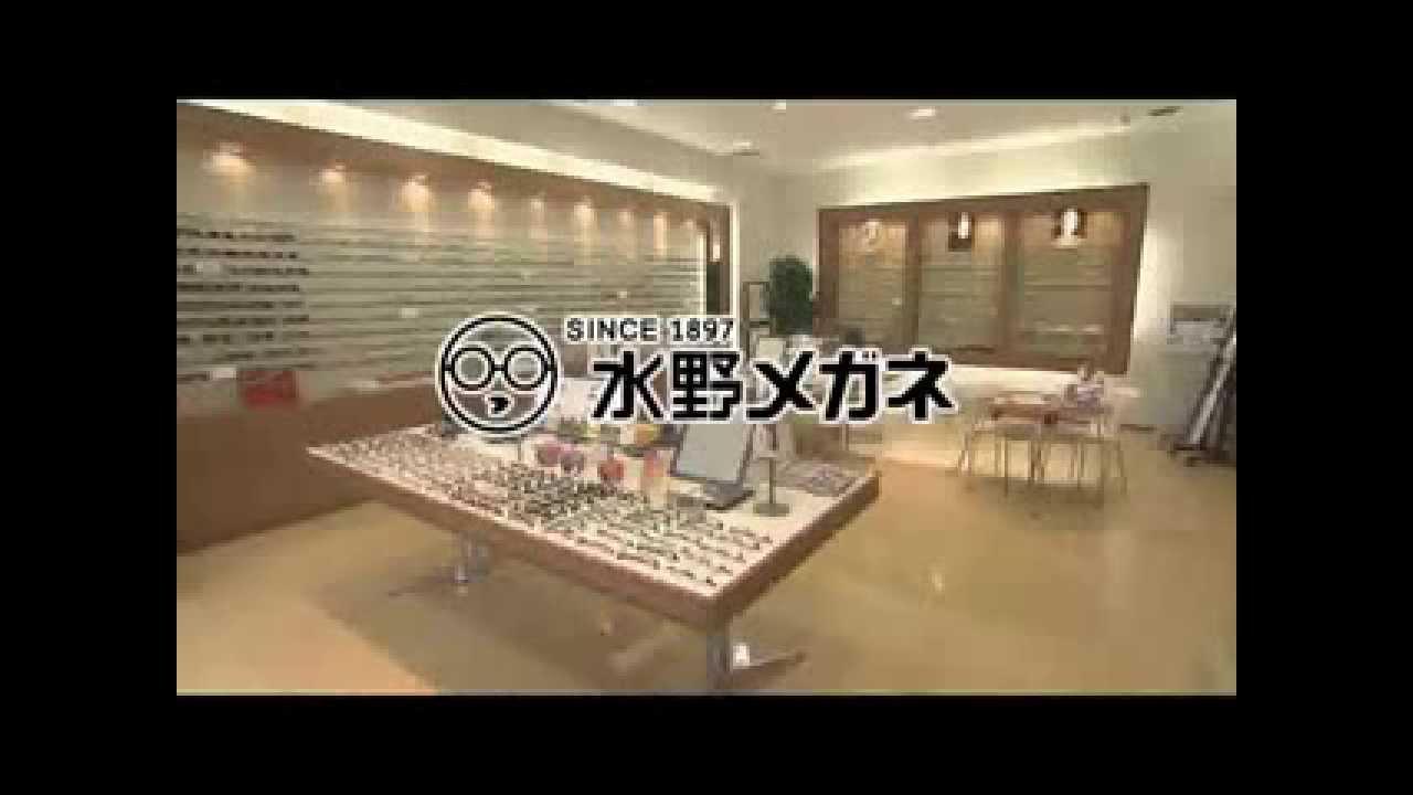 水野メガネ(札幌)CM - YouTube