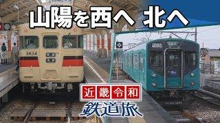 【近畿令和鉄道旅2019 #13】兵庫県南部の電車たち@新開地→山陽姫路→粟生