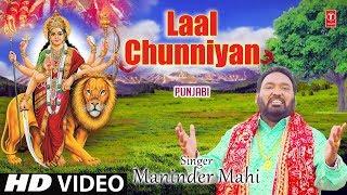Laal Chunniyan I Punjabi Devi Bhajan I MANINDER MAHI I New Latest HD Song