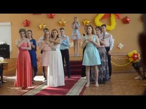 Танец на выпускной Помолимся за родителей,КСОШ 1