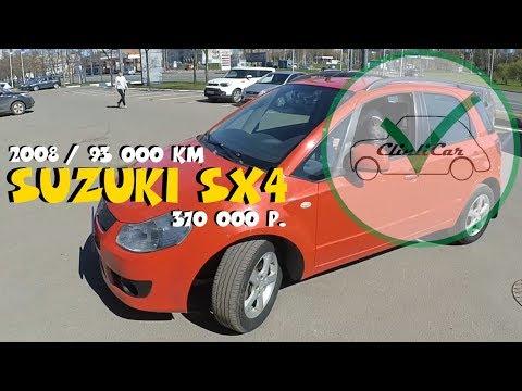 Нашли Suzuki SX4 2008г. 93000км за 370.000рублей! ClinliCar автоподбор СПб.