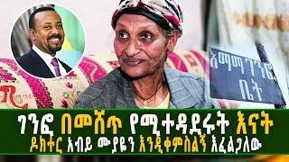 Ethiopia-ዶ/ር አብይ ሙያዬን እንዲቀምስልኝ እፈልጋለሁ ገንፎ በመሸጥ የሚተዳደሩት እናት
