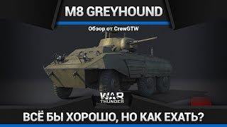 АЙ, БОЛЬНО В НОГЕ! - Обзор M8 Greyhound в War Thunder