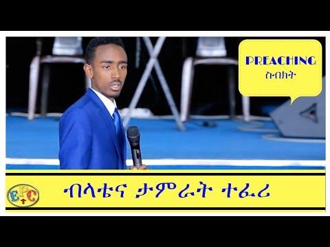 ብላቴና ታምራት ተፈሪ AMAZING PREACHING @ JWTV CHRCH ADDIS ABABA 16, OCT 2017