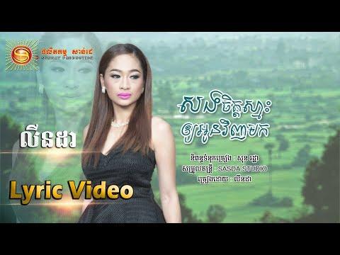 Sorng Chet Smors Oy Oun Vinh - Linda [ OFFICIAL LYRIC VIDEO ]