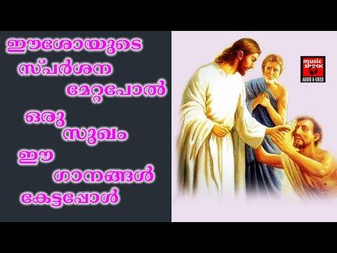Healing Songs # Christian Devotional Songs...