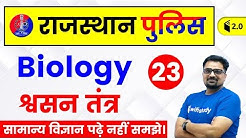 6:30 PM - Rajasthan Police 2019 | Biology by Ankit Sir | Respiratory System (श्वसन तंत्र)