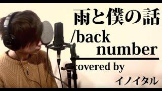 雨と僕の話/back number by イノイタル(ITARU INO)歌詞付きフル
