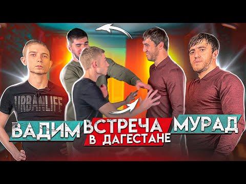 Мурад встретился с Вадимом. Встреча в Дагестане. Бой назначен