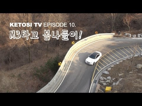 [ketosi-tv]-episode-10.-bmw-m3-와-함께한-봄-나들이!
