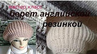 ВЯЖЕМ БЕРЕТ АНГЛИЙСКОЙ РЕЗИНКОЙ. МК