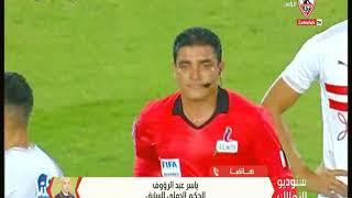 ياسر عبد الرؤوف يكشف عن رؤيته في ضربة الجزاء التي لم تحتسب لصالح فريق الزمالك - ستوديو الزمالك