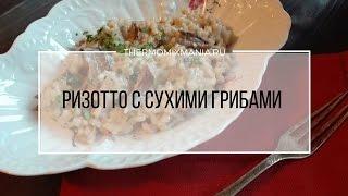 Рецепт Термомикс: Ризотто с сухими грибами.