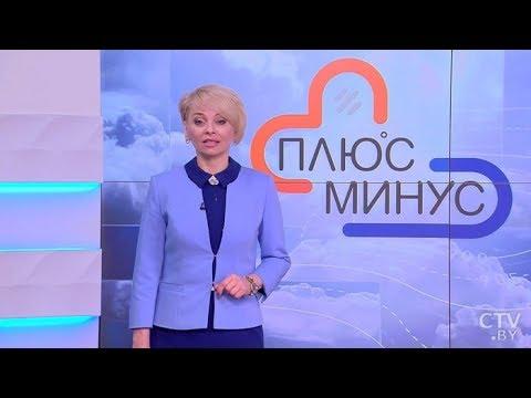 Погода на неделю. 4-10 марта 2019. Беларусь. Европа. Приметы. Прогноз СТВ / Плюс-минус