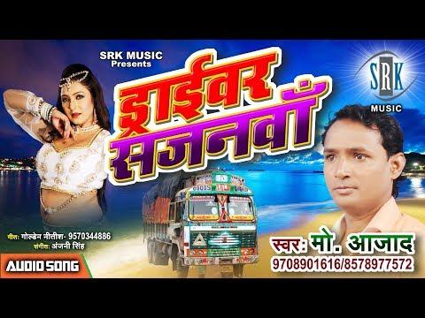 Driver Sajanwa   Md. Azad   Bhojpuri Superhit Song   Driver Sajanwa