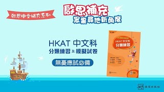Publication Date: 2021-03-26 | Video Title: 【應試必備】啟思中文補充系列──HKAT中文科分類練習及模擬